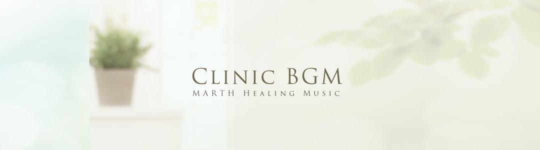 クリニック・病院のBGMに 美しいしらべに患者様はやすらぎ、医療従事者の方は丁寧な診療に取り組める癒しの音楽